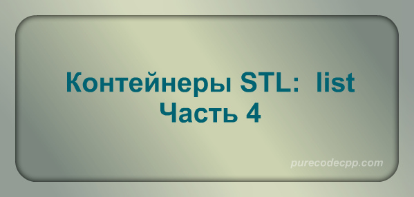 list c++, лист с++, контейнеры STL C++ , Standard Template Library, контейнер с++, двунаправленный список с++
