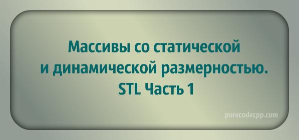 Les tableaux de dimension statique et dynamique, La STL de контейнеры C , Standard Template Library