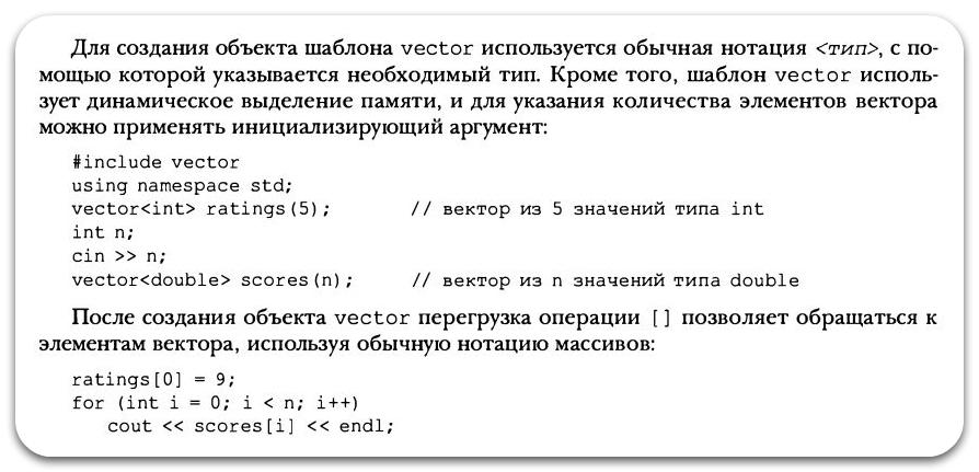 контейнеры STL C++ , Standard Template Library, вектор с++, vector c++