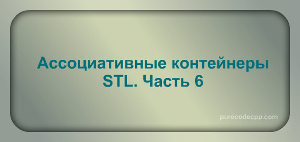 c ++ beginners, Standard Template Library, associative containers STL C ++, pair c++, map<> c++