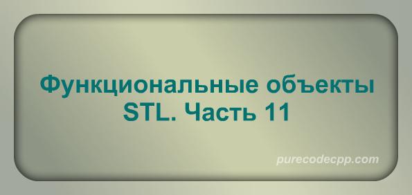 функтор, с++ для начинающих, функциональный объект, библиотека стл, stl
