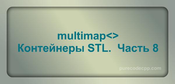 класс multimap c++, контейнеры STL, multimap для начинающих
