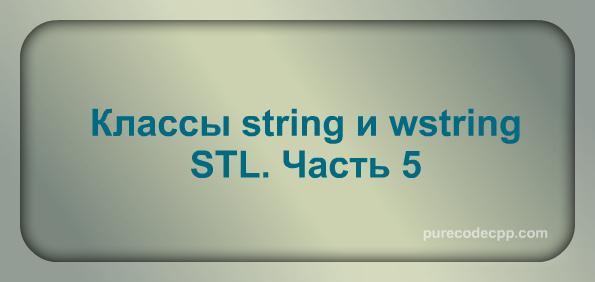 c ++ для початківців, клас string, клас wstring, Контейнери C ++ STL , Стандартна бібліотека шаблонів, контейнер з ++