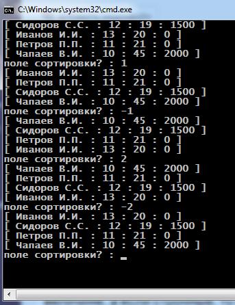 сортировка структур с++, stl для начинающих