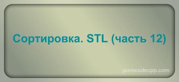 сортировка в с++, stl