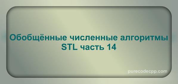 Обобщённые численные алгоритмы STL c++