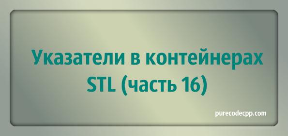 покажчики в контейнерах, STL, програмування для початківців