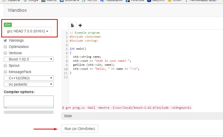 Wandbox online-компилятор