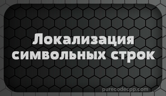 локализация символьных строк в с++